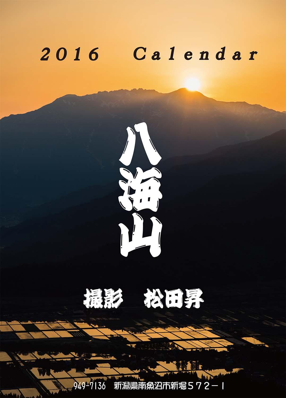 http://hakkaisan-photo.com/non/A3_01_%E8%A1%A8%E7%B4%99%20.jpg