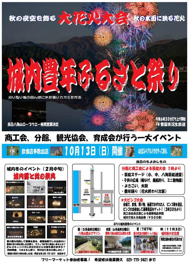 城内豊年ふるさと祭り外用.jpg
