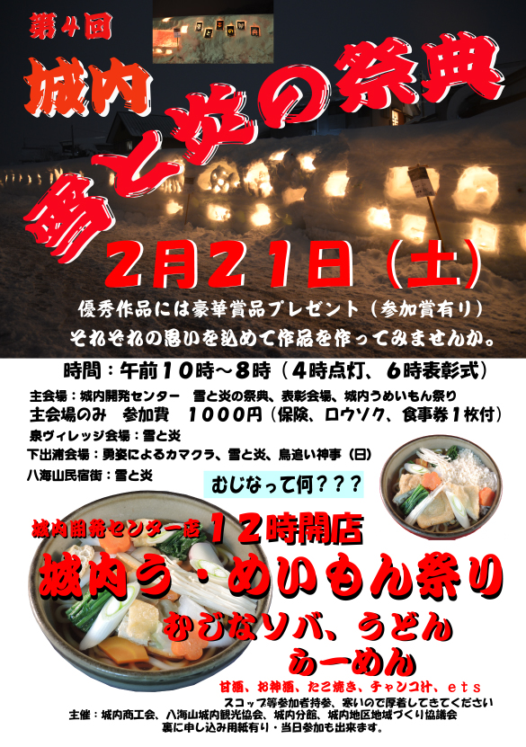雪と炎の祭典2015-1.jpg