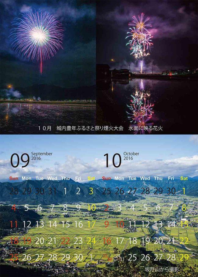 A3_06_9月・10月 花火.jpg