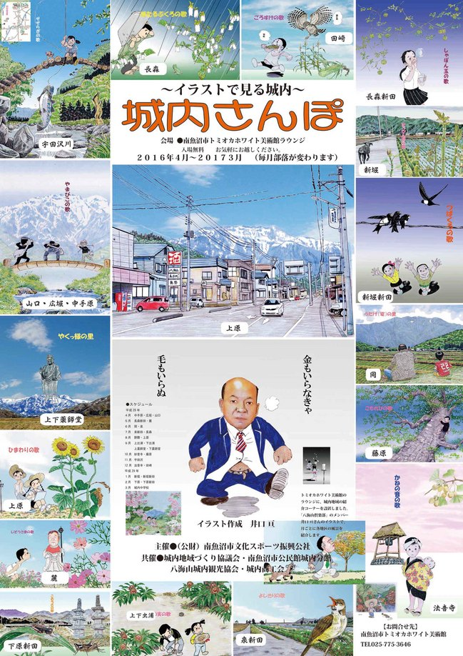 城内散歩0327.jpg