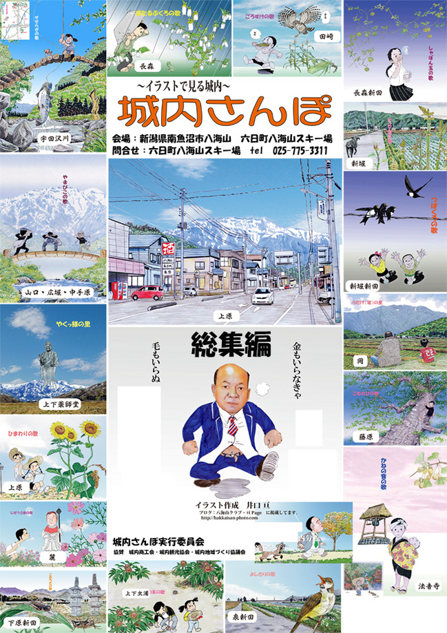 城内さんぽ0426総集編.jpg