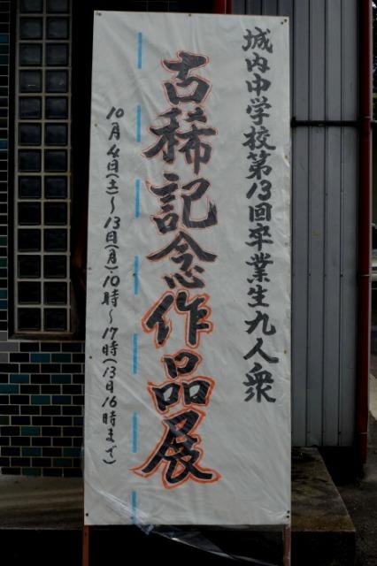 s-s-古希1.jpg