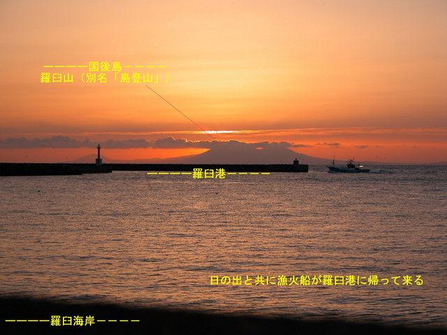 2004.10.01-A 羅臼 009.JPG