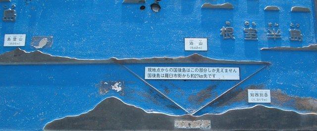2004.10.01-C 知床横断道路 033.JPG
