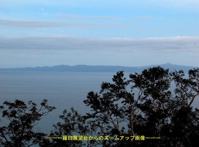 2004.10.01-F 羅臼展望塔 088.JPG