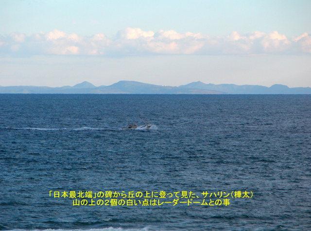 2004.10.03-A 宗谷岬 029.JPG
