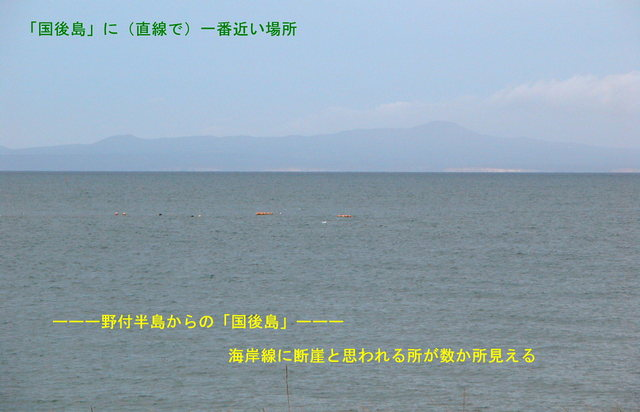 2004.10.01-H 野付半島 003.JPG