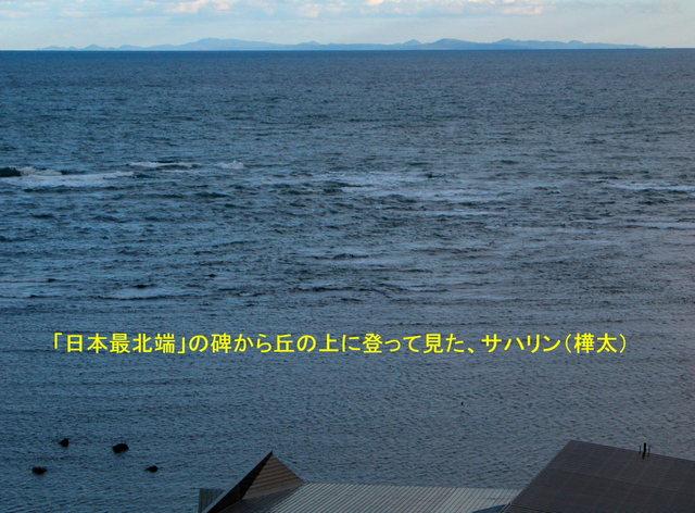 2004.10.03-A 宗谷岬 022.JPG