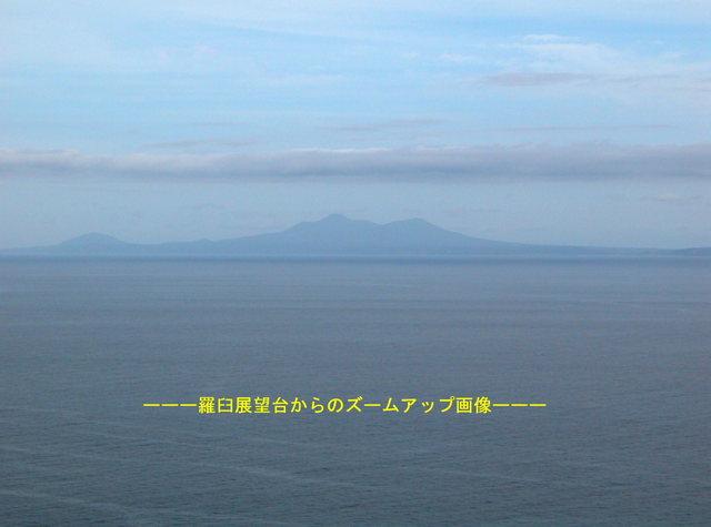 2004.10.01-F 羅臼展望塔 089.JPG