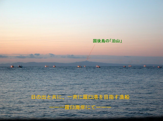 2004.10.01-A 羅臼 001.JPG