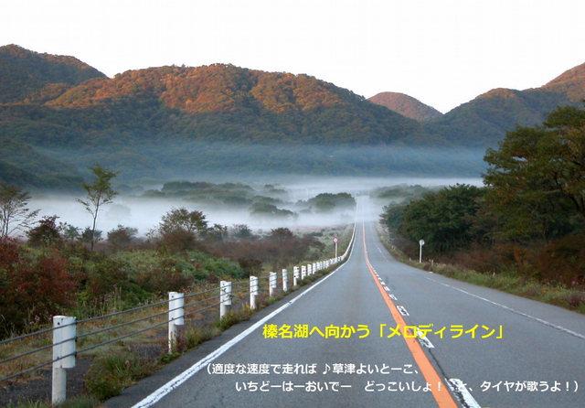 2003.10.10 -A 001 榛名湖.jpg