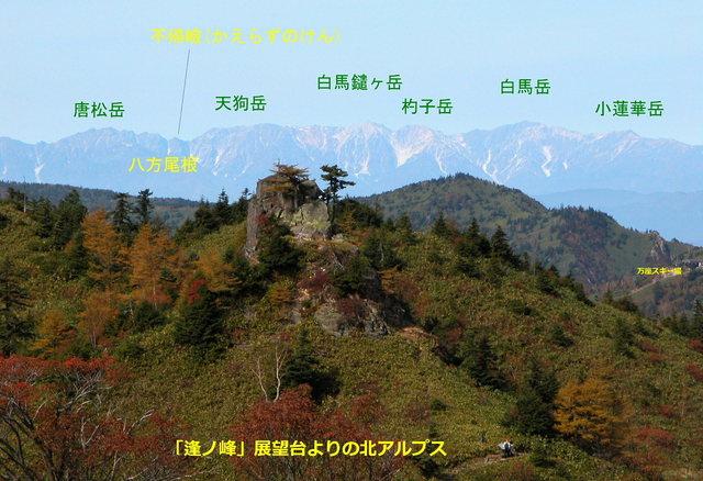 2003.10.10 -B 004 草津白根山.jpg