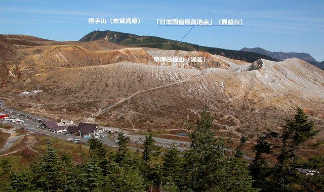 2003.10.10 -B 009 草津白根山.jpg