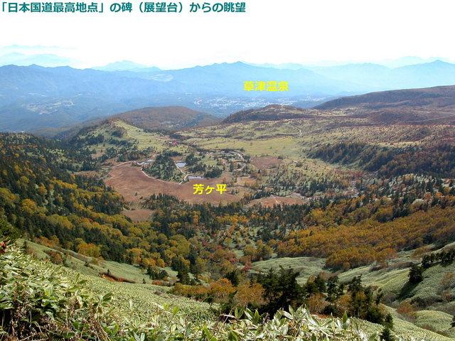 2003.10.10 -B 013 草津白根山.jpg