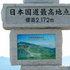 2003.10.10 -B 021 草津白根山.jpg