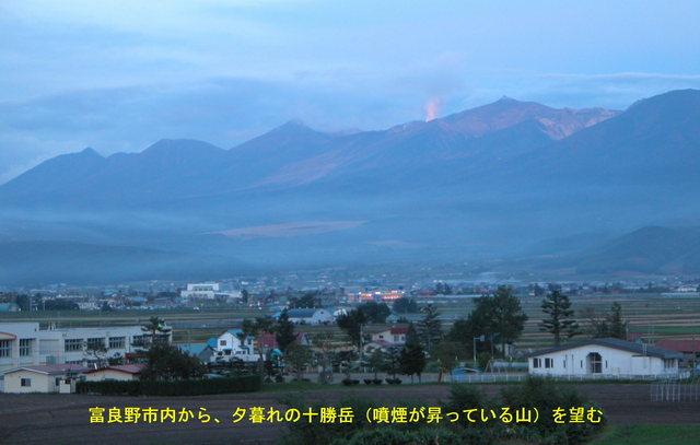 2004.09.26-A 富良野 002.JPG