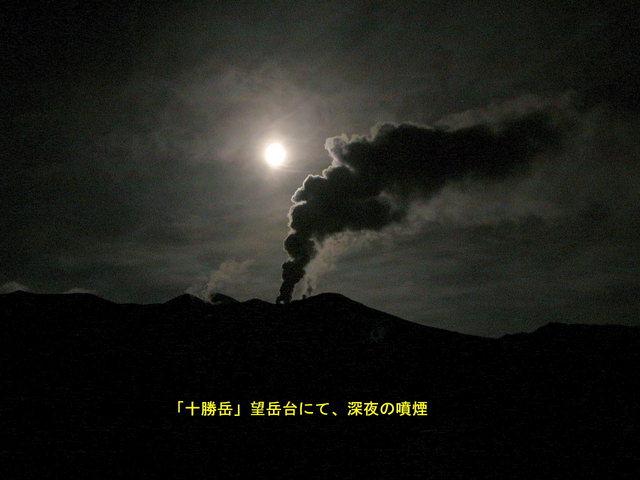 2004.09.26-B 十勝岳 001.JPG
