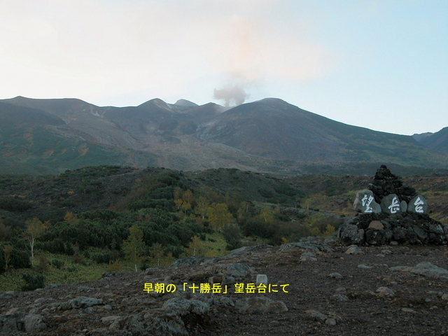 2004.09.27-A 十勝岳 006.JPG
