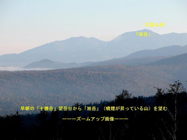 2004.09.27-A 十勝岳 015.JPG
