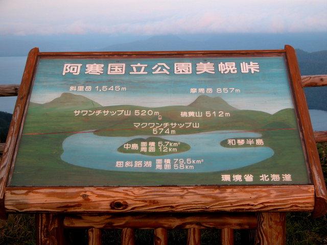2004.09.28-C 美幌峠 001.JPG