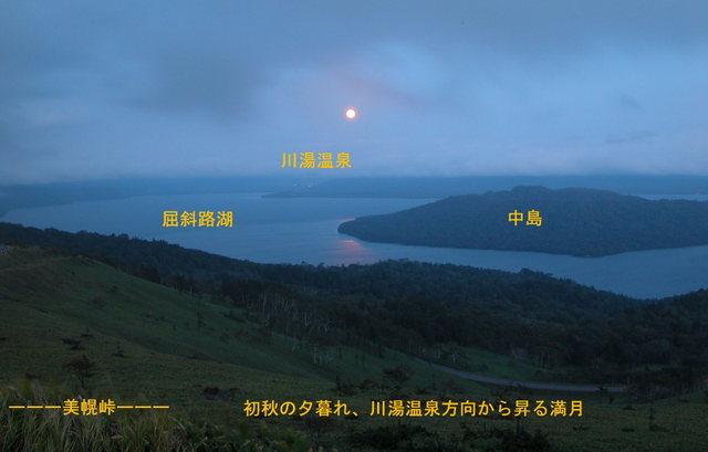 2004.09.28-C 美幌峠 020.JPG