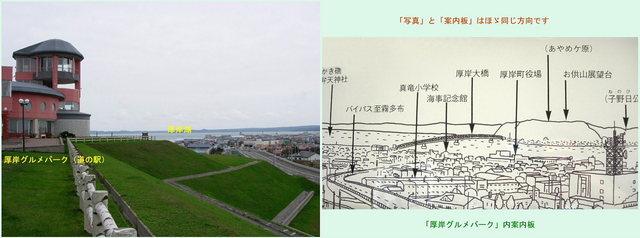 2004.09.29-D 厚岸 001.JPG