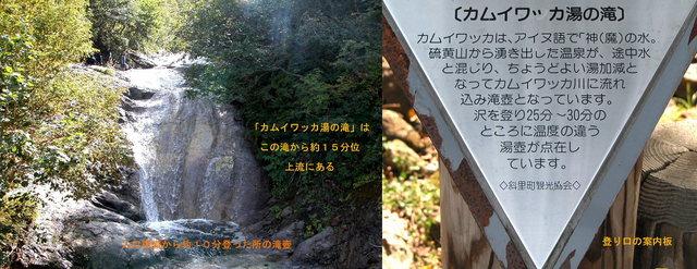 2004.10.01-F kamuiwakka yu no taki.jpg