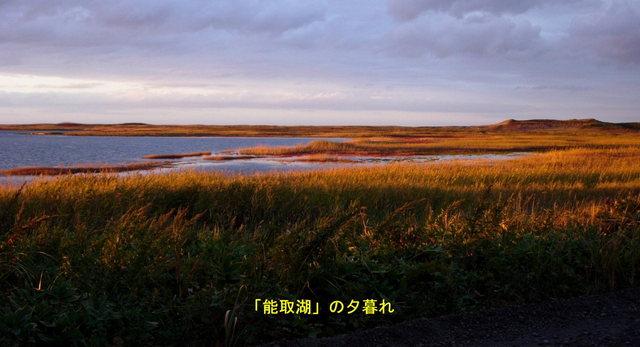 2004.10.02-B 網走・能取湖 003.JPG