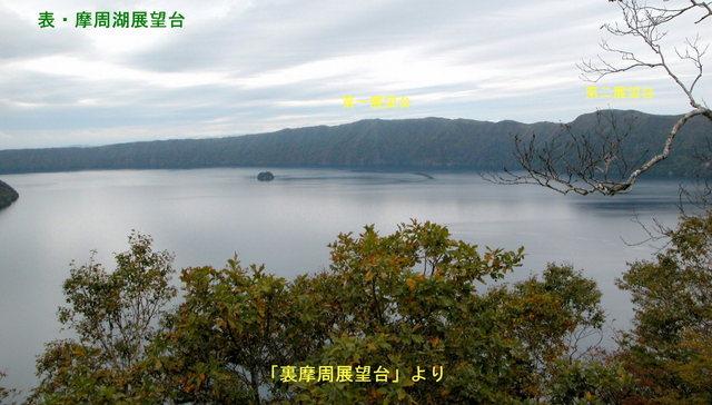 2004.10.02-B 裏摩周 023.JPG