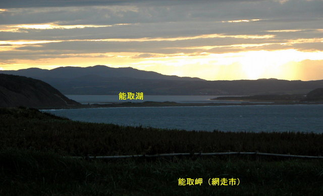 2004.10.02-E 網走・能取岬 001.JPG