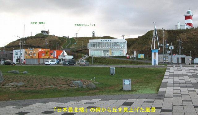2004.10.03-A 宗谷岬 008.JPG