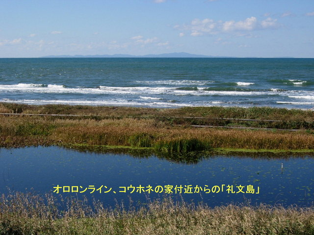 2004.10.03-C オロロンライン 007.JPG