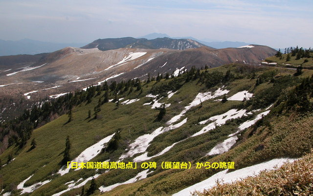 2005.06.01 -B 001 草津白根山.JPG