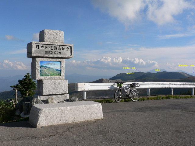 2005.09.13 -B 001 草津白根山.JPG