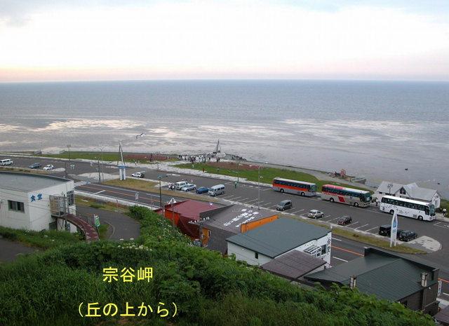 2006.07.06-17N- 007 宗谷岬.JPG