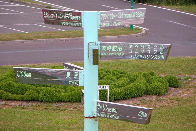 2006.07.06-17N- 009 宗谷岬.JPG