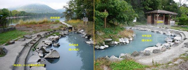 2004.09.29-A+B 和琴温泉.jpg
