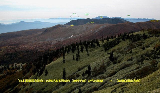 2003.10.10 -B 015 草津白根山.jpg
