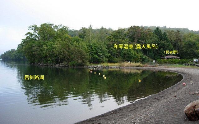2004.09.29-A 和琴温泉 010.JPG
