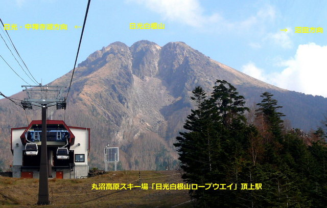 2005.10.26 -B 001 日光白根山.JPG