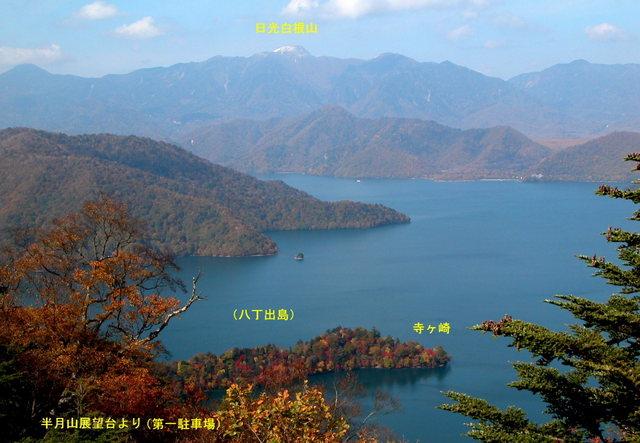 2005.10.26 -A 003 日光半月山.JPG