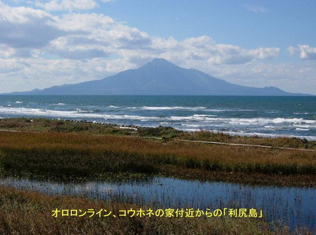 2004.10.03-C オロロンライン 006.JPG