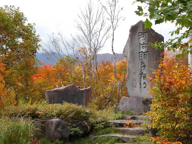 2003.10.15 - A 011 銀山平.JPG