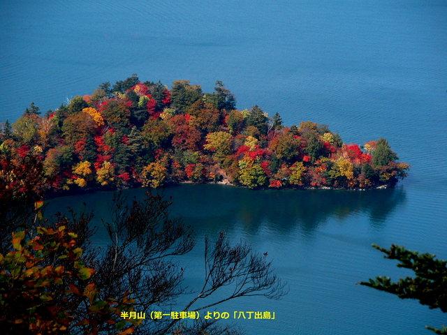2005.10.26 -A 006 日光半月山.JPG