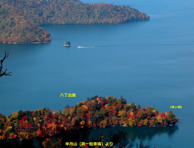 2005.10.26 -A 005 日光半月山.JPG