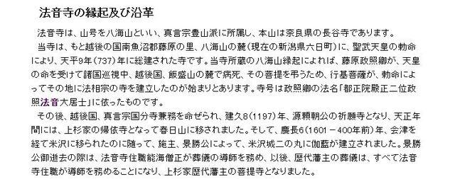 米沢法音寺・縁起 01.JPG