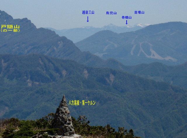 2007.05.21 八方尾根・第1ケルン周辺からの越後三山 2.jpg