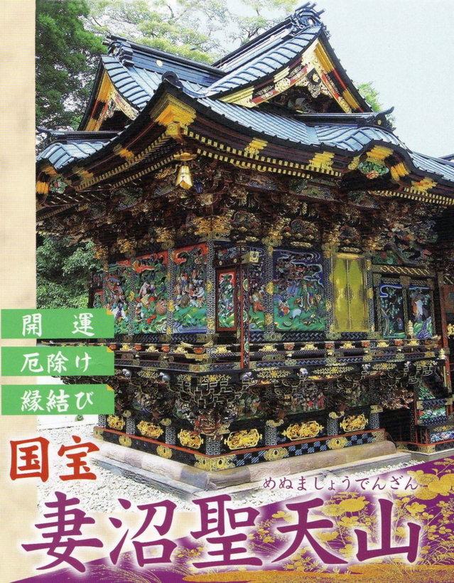 2012.10.07 A -  089A 妻沼・聖天様 (2).jpg