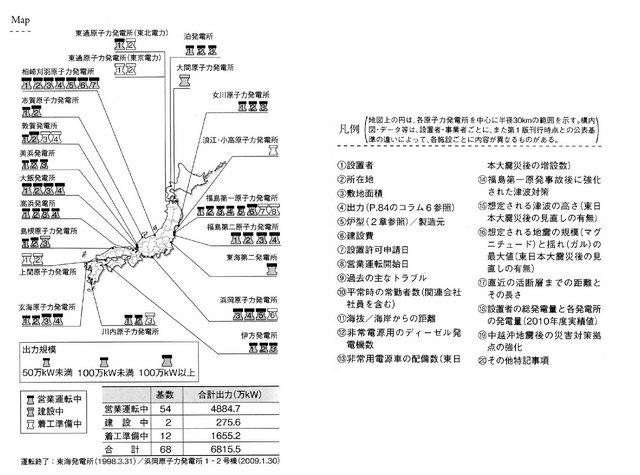 原発MAP 1.jpg